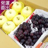 鮮果日誌 金蘋禮讚葡萄禮盒金星蘋果6入+巨峰葡萄2.5台斤【免運直出】