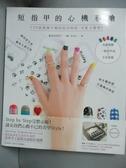【書寶二手書T1/美容_ZHA】短指甲的心機彩繪:150款風靡日韓的指尖時尚,可愛..._根本佐和子