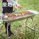 原始人家用燒烤架戶外燒烤爐木炭碳烤爐子bbq全套5人以上燒烤工具【年中慶八五折鉅惠】