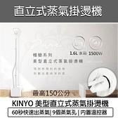 【南紡購物中心】KINYO 美型直立式蒸氣掛燙機 HMH-8490