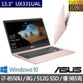 ASUS UX331UAL 13.3吋筆電(i7-8550U/8G/512G SSD/15hr續航力) UX331UAL-0061D8550U  全新品 原廠配送
