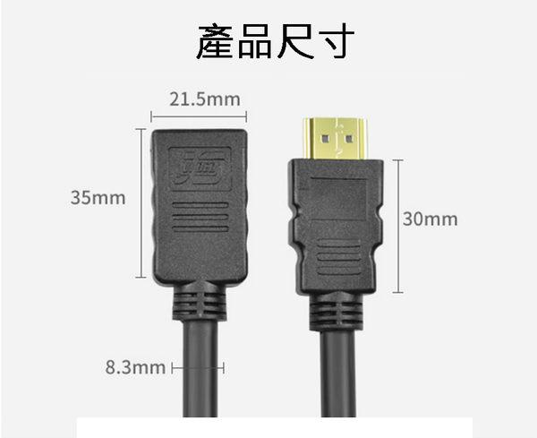 高清 HDMI公對母訊號線 延長線 30CM 數據 轉接 1080P 分配器 切換器 anycast 影音同步