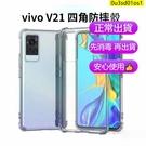 vivo V21手機殼vivo V21 5G四角防摔殼 全包軟殼 vivo v21透明防摔盾 vivo V21抗暴盾