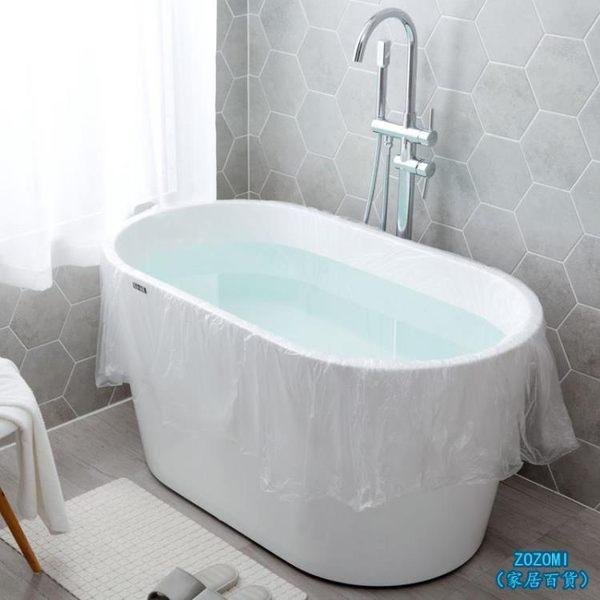 家居百貨 一次性浴缸套浴缸袋子泡澡袋浴缸膜浴袋木桶加厚泡腳袋浴桶袋【ZOZOMI】