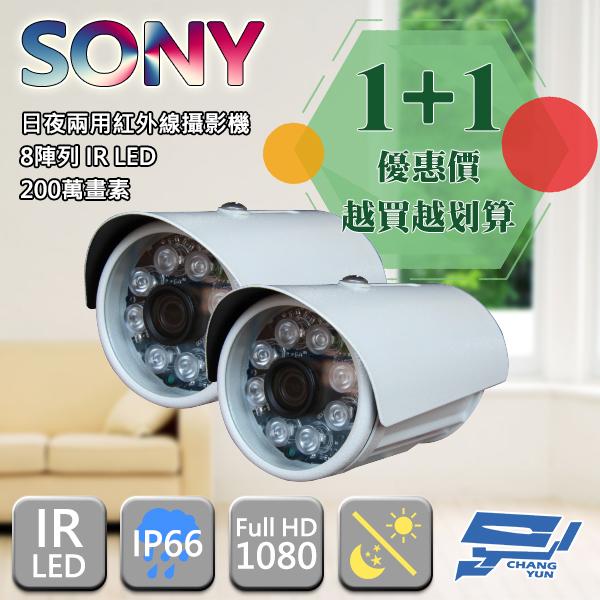 ►高雄/台南/屏東監視器◄200萬畫素/1080P sony晶片/日夜兩用紅外線攝影機*2 AHD TVI CVI CVBS