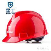 安全帽 進口安全帽 電力絕緣工地建筑防砸安全帽 CP1487【棉花糖伊人】
