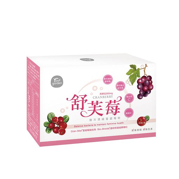 Roof Garden舒芙莓(30包/盒) 高單位複方濃縮蔓越莓粉 晶球保護緩釋專利