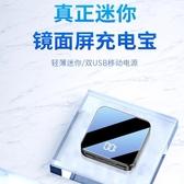 行動電源大容量快充20000毫安培充電寶超薄小巧便攜迷你手機超大量自帶線(免運快出)