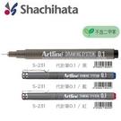 日本 Shachihata 平面 工業設計 0.1mm 代針筆 不含二甲苯 單色 12支/盒 EK-231
