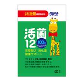 小兒利撒爾-活菌12(30包) 【康是美】
