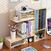 全館83折 簡易桌上小書架學生用桌面兒童置物架簡約現代辦公收納架創意書柜