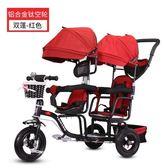 双人三轮车儿童推车宝宝脚踏车双胞胎车婴儿童车大号1-3-6岁带蓬 DF 科技藝術館
