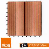 特力屋 塑木地板 30x30cm 紅木色 9入
