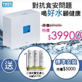 年終特惠.日本多寧TRIM ION NEO 新一代高性能電解還元水機 日本市佔率No.1 市售最低價