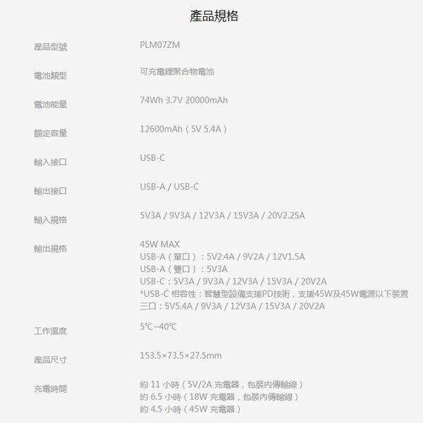 【妃航】原廠 MIUI/小米 20000mAh 三孔/3孔 大輸出/大流量 高配版 45W 可充式 鋰行動電源 3