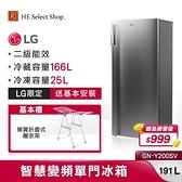 【贈基本安裝 2大豪禮加碼送】 LG 樂金 191公升 智慧變頻 單門 冰箱 GN-Y200SV(銀)