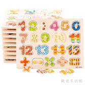 拼圖玩具  木質幼兒益智1-2-3歲寶寶早教數字母認知形狀嵌板配對拼圖 KB11055【歐爸生活館】