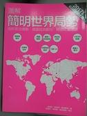 【書寶二手書T2/社會_FKM】圖解簡明世界局勢-2017年版_張道宜/等