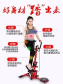 家用靜音扶手踏步機登山腳踏機多功能健身器材 igo 樂活生活館