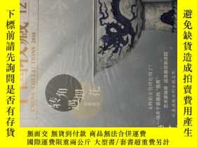 二手書博民逛書店中國收藏罕見2016年 12月 郵發:2-688Y234002