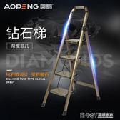 奧鵬鑚石梯四五步鋁合金豪華家用摺疊加厚人字伸縮梯子工程樓梯igo 溫暖享家