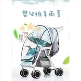 星星小舖 台灣現貨 嬰兒推車雨罩 遮雨罩 透明 防水 防風 透氣 通用 全罩式【BE304】