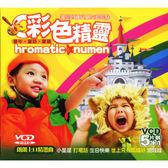 彩色精靈 VCD (音樂影片購)