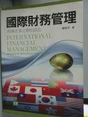 【書寶二手書T8/大學商學_YBS】國際財務管理:跨國企業之價值創造_謝劍平