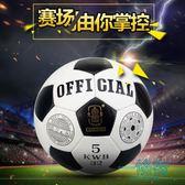 足球4號訓練比賽兒童青少年耐磨足球