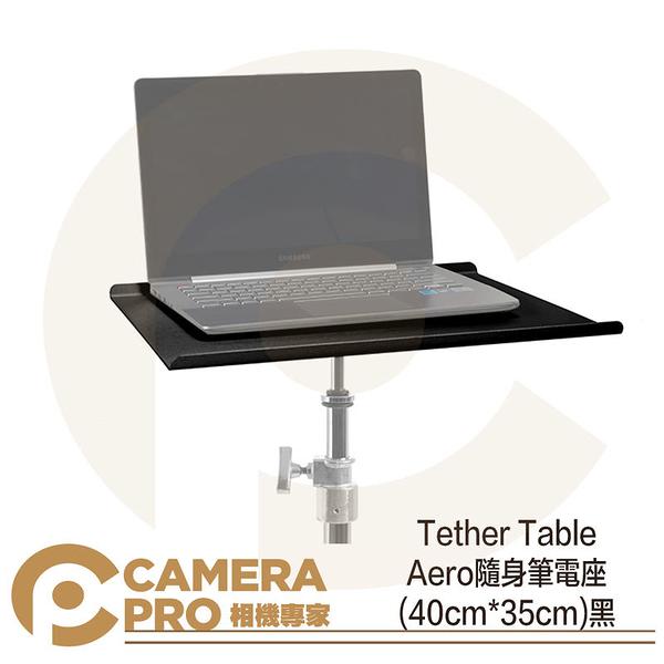 ◎相機專家◎ Tether Tools TTATBLK Table Aero 隨身筆電座 40x35cm 工作桌 公司貨