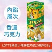 LOTTE樂天小熊餅乾 巧克力口味 37g