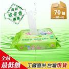 綠茶香濕紙巾 70抽 柔濕巾 【B589】【熊大碗福利社】擦手巾 卸妝棉