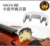 【小麥老師樂器館】弱音器 金屬弱音器 小提琴 弱音器 S05 4/4用 另有 弓直器 松香 微調器【A371】