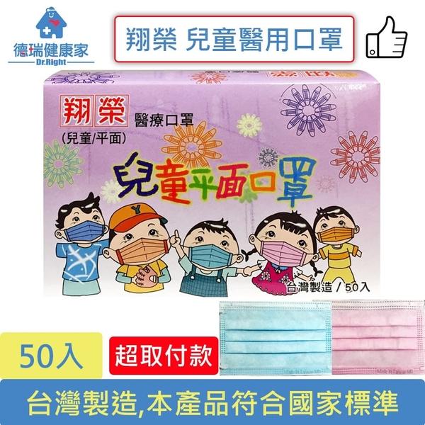 翔榮 兒童醫用口罩 50入/盒 藍/粉多色可選 雙鋼印◆德瑞健康家◆