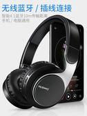 NUBWO/狼博旺 S8無線藍牙耳機頭戴式手機電腦音樂重低音游戲耳麥