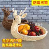 可愛收納盒糖果盤 創意水果籃 家用現代客廳 面包籃子藤編 塑料筐 鹿角巷YTL