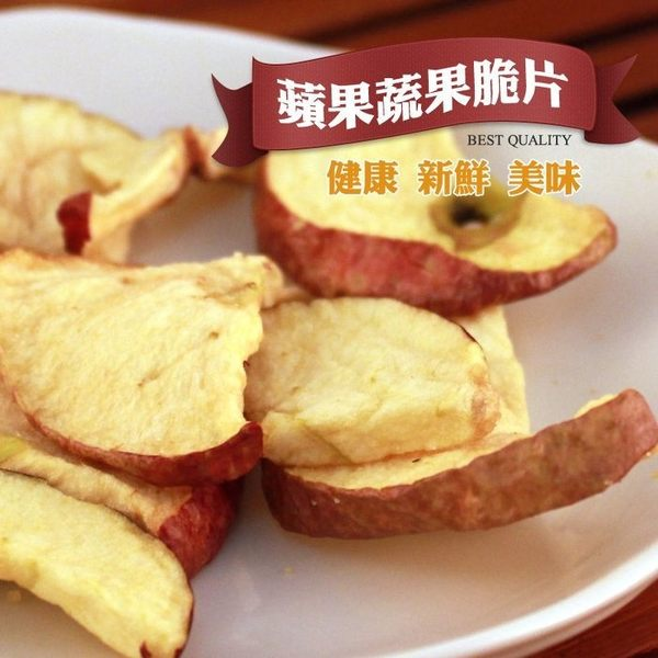 蘋果蔬菜餅乾~天然蔬果片 烘焙蔬果餅乾 蔬果脆片 零食 餅乾 健康 新鮮 美味 90克 【正心堂】