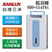 台灣三洋 SANLUX SDH-1141MA 11公升微電腦除濕機