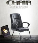 電腦椅 電腦椅家用升降學生宿舍座椅職員會議椅轉椅皮藝休閒辦公簡約弓形