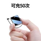行動電源迷你20000毫安自帶線大容量快充超薄便攜小巧專用手機通用【快速出貨八折下殺】