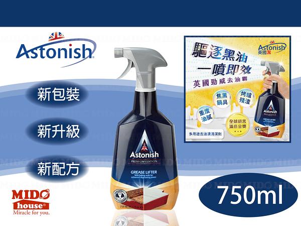 英國Astonish多用途全效去油漬清潔劑 (750ml)《Mstore》