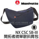 MANFROTTO 曼富圖 NX CSC SB III 藍 藍色 開拓者微單眼斜肩背包 (0利率 免運 公司貨) 相機包 MB NX-SB-III BU