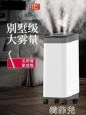 加濕器 大霧量空氣加濕器家用靜音臥室客廳大號容量工業商用型噴霧上加水 mks韓菲兒