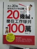 【書寶二手書T4/財經企管_BRS】20幾歲,樂在工作賺到100萬_尤欣欣