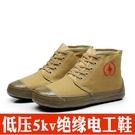 低壓5kv電工絕緣鞋解放鞋男高腰絕緣鞋高幫電工鞋勞保鞋