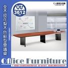 【 C . L 居家生活館 】Y140-6 全木皮花梨木色船型會議桌