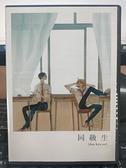 挖寶二手片-0B01-242-正版DVD-動畫【同級生】-(直購價)