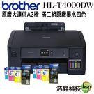 【搭原廠墨水四色2組 登錄送好禮】Brother HL-T4000DW A3原廠無線大連供印表機 原廠保固