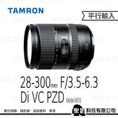 騰龍 TAMRON (A010) 28-300mm F3.5-6.3 Di VC PZD 全幅旅遊鏡 (3期0利率)【平行輸入】WW