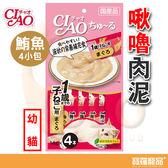 【日本】CIAO啾嚕幼貓咪肉泥-鮪魚4p【寶羅寵品】
